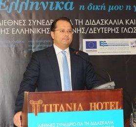 Παρουσία του Υφυπουργού Παιδείας κου Γ. Στύλιου στο Διεθνές Συνέδριο για τη Διδασκαλία και την Πιστοποίηση της ελληνικής