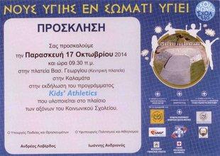 Εκδήλωση σχετικά με τον άξονα Άθληση – ΚidsAthletics
