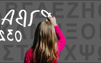 Ειδικές μαθησιακές δυσκολίες: Δυσλεξία