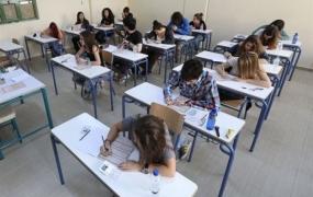 Εξεταστέα ύλη ενδοσχολικών εξετάσεων Γ´ τάξης Γενικού Λυκείου