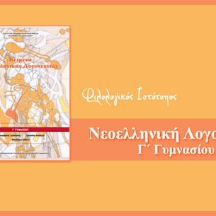 """Νεοελληνική Λογοτεχνία Γ´ Γυμνασίου: """"Ο Δήμος και το καριοφίλι του"""", Αρ. Βαλαωρίτης (Ερμηνευτικό σχεδιάγραμμα)"""