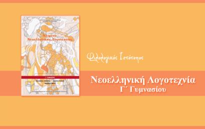 Νεοελληνική Λογοτεχνία Γ´ Γυμνασίου: «Ο Δήμος και το καριοφίλι του», Αρ. Βαλαωρίτης (Ερμηνευτικό σχεδιάγραμμα)