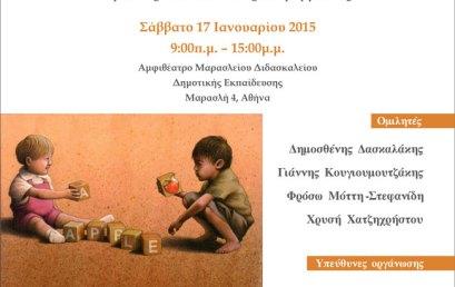Ημερίδα Παιδιά, Έφηβοι, Νέοι σε Καιρούς Φτώχειας και Κρίσης