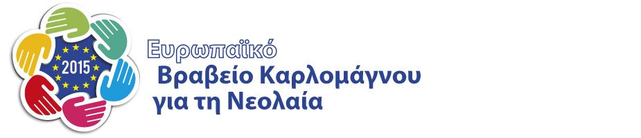 Ευρωπαϊκό Βραβείο Καρλομάγνου για τη Νεολαία