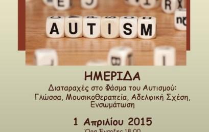"""Ημερίδα """"Διαταραχές στο Φάσμα του Αυτισμού"""""""