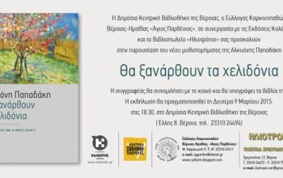 Παρουσίαση του νέου μυθιστορήματος της Αλκυόνης Παπαδάκη «Θα ξανάρθουν τα χελιδόνια».