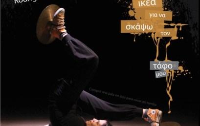 Θεατρική παράσταση:Αγόρασα ένα φτυάρι από το ΙΚΕΑ για να σκάψω τον τάφο μου