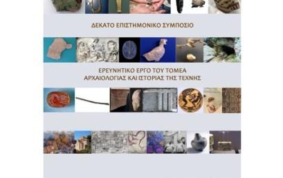 """10ο Επιστημονικό Συμπόσιο """"Ανασκαφή και Έρευνα, X: Από το Ερευνητικό Έργο του Τομέα Αρχαιολογίας και Ιστορίας της Τέχνης"""""""
