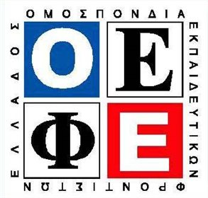 ΟΕΦΕ:6ο Σεμινάριο Διδακτικής