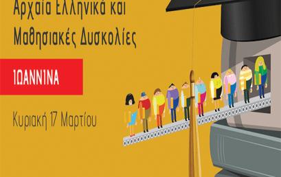 Σεμινάριο: Αρχαία Ελληνικά και Μαθησιακές Δυσκολίες