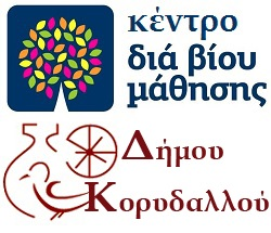 Έως τις 30 Απριλίου αιτήσεις για νέα μαθήματα του Κέντρου Δια Βίου Μάθησης