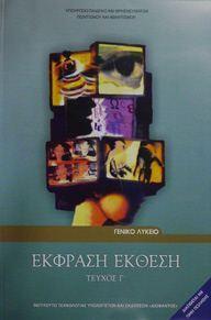 Θέματα 2015 – Νεοελληνική Γλώσσα – Ημερήσιο Λύκειο – Εσπερινό Λύκειο (Δ' τάξη) – ΕΠΑΛ (Ομάδα Β)