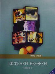 Θέματα 2015 – Νεοελληνική Γλώσσα – Εσπερινό Λύκειο (Δ' τάξη) – (Επαναληπτικά)