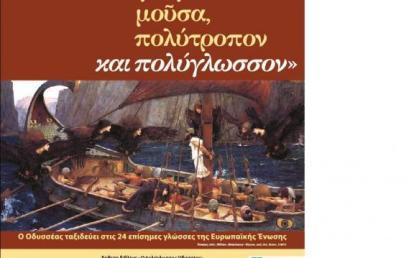 Έκθεση βιβλίων «Ο πολύγωσσος Οδυσσέας»