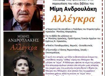 Παρουσίαση του νέου βιβλίου του Μίμη Ανδρουλάκη 'Αλλέγκρα'