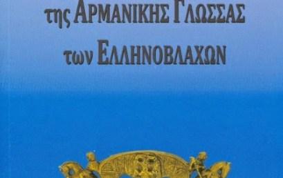 Γραμματική και Συντακτικό της Αρμανικής Γλώσσας των Ελληνοβλάχων