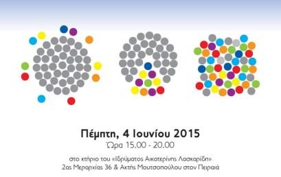 «Από το σχολείο στην κοινωνία: Η ένταξη των παιδιών με αυτισμό στην Ελλάδα και η πρόκληση της καλής πρακτικής»