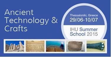 Θερινά Σχολεία του Διεθνούς Πανεπιστημίου της Ελλάδος
