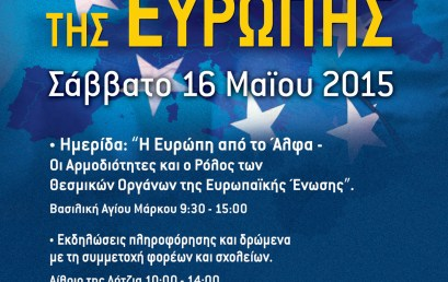 Γιορτή της Ευρώπης 16 Μαΐου 2015