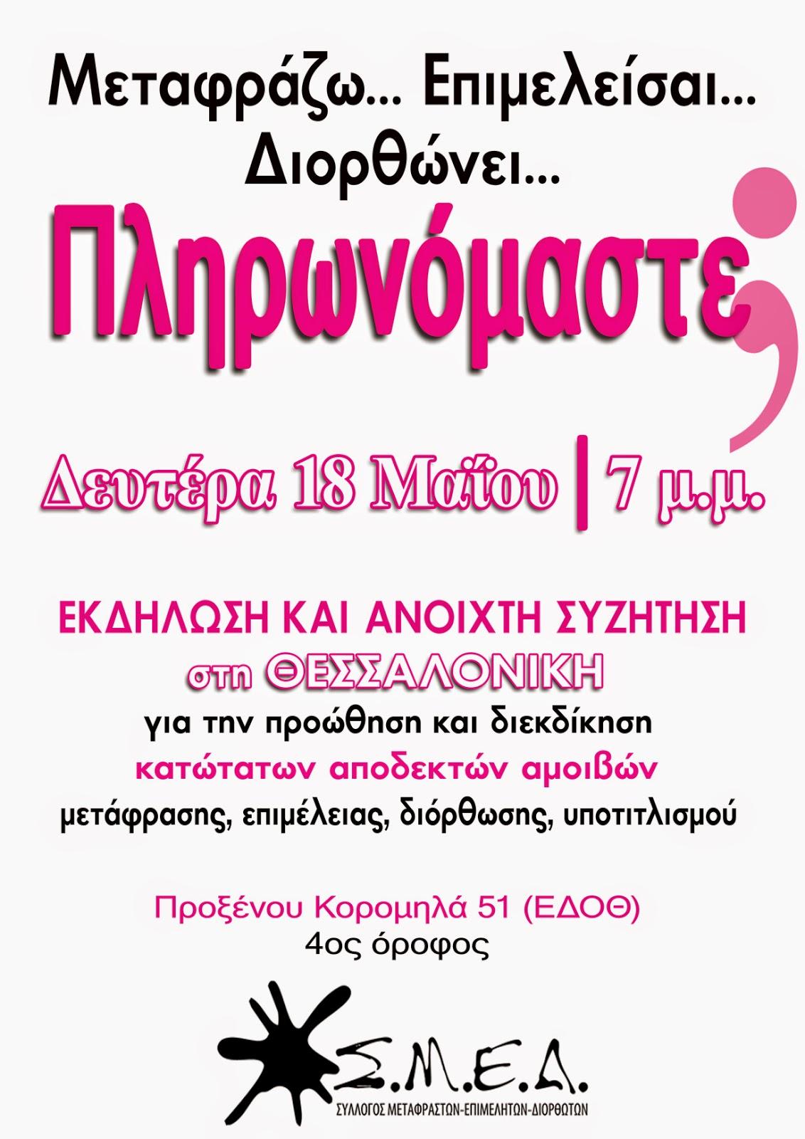 Εκδήλωση/συζήτηση στη Θεσσαλονίκη: Μεταφράζω, επιμελείσαι, διορθώνει… πληρωνόμαστε;
