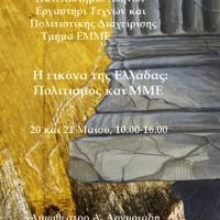PosterHEikonaTisElladas_S
