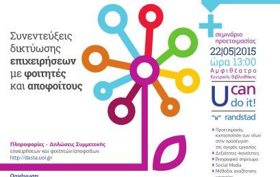 Πανεπιστήμιο Ιωαννίνων: Ημέρα Καριέρας 2015
