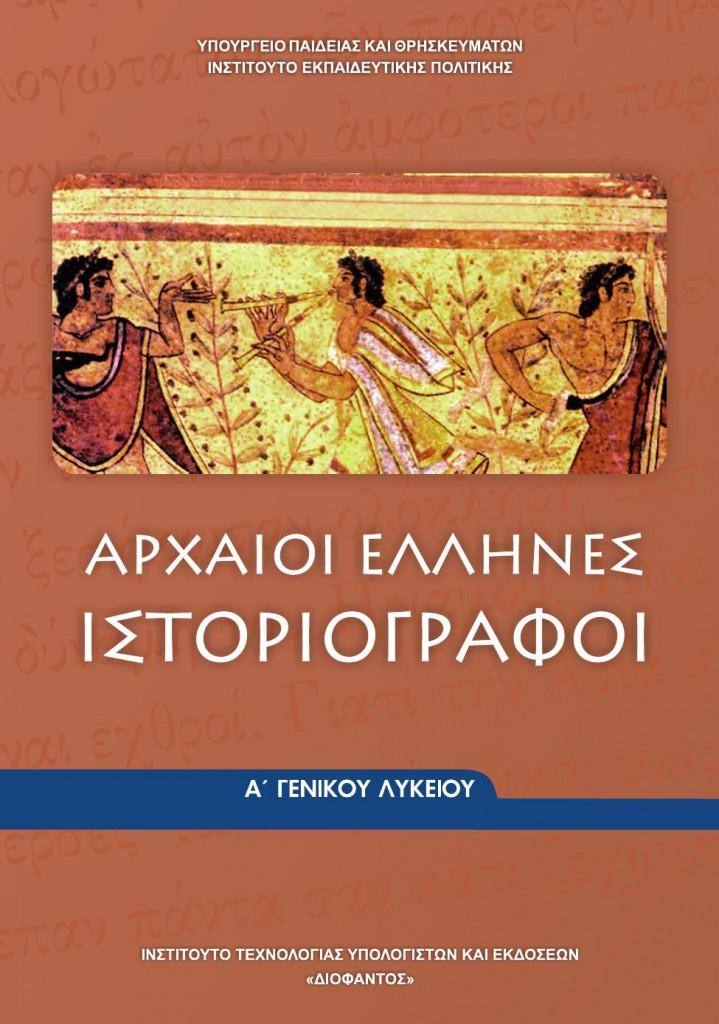 Ερμηνευτική ερώτηση συσχετισμού μεταφρασμένου αποσπάσματος με απόσπασμα από το πρωτότυπο στα Αρχαία Ελληνικά Α΄ Λυκείου.(Θουκυδίδου Ιστορίαι)