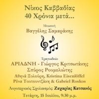 afissa-40_hronia-03
