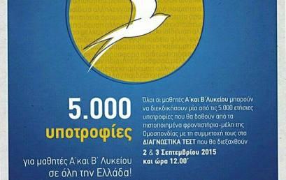 ΟΕΦΕ:5000 υποτροφίες για μαθητές Α´ και Β´ Λυκείου σε όλη την Ελλάδα