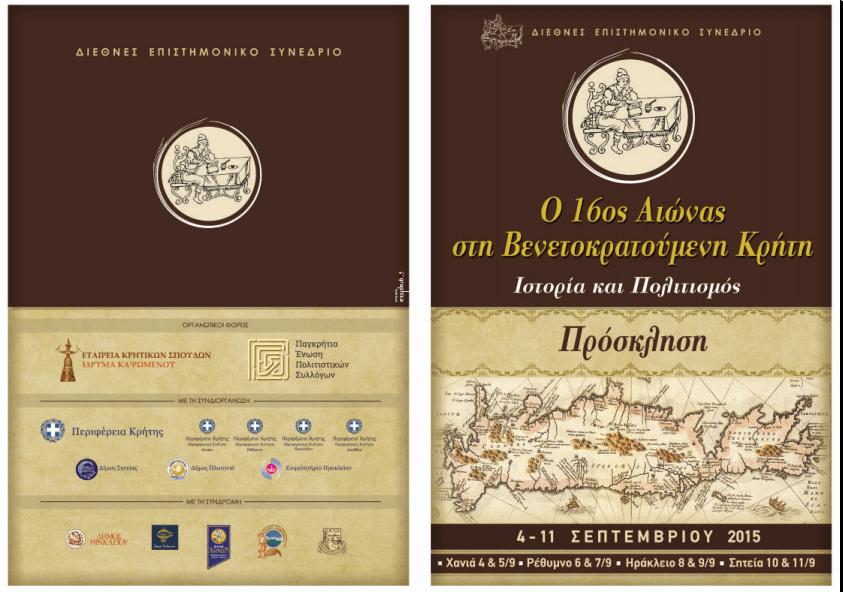 Διεθνές Επιστημονικό Συνέδριο  Ο δέκατος έκτος αιώνας στη βενετοκρατούμενη Κρήτη.