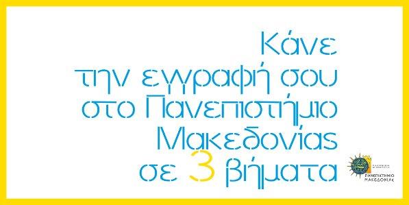 Πανεπιστήμιο Μακεδονίας: Ανακοίνωση για την διαδικασία εγγραφών πρωτοετών φοιτητών ακαδημαϊκού έτους 2015-2016