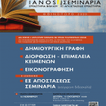IANOS: Εξ αποστάσεως σεμινάρια δημιουργικής γραφής, διόρθωσης-επιμέλειας κειμένων και εικονογράφησης