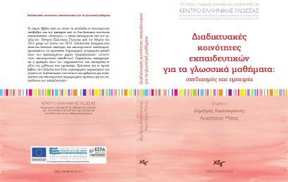 Διαδικτυακές κοινότητες εκπαιδευτικών για τα γλωσσικά μαθήματα: σχεδιασμός και εμπειρία
