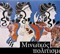 minoikos politismos