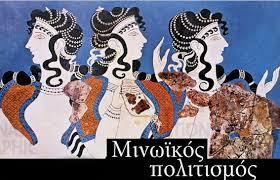 Μινωικός Πολιτισμός. Σύγχρονες προσεγγίσεις, διευρυμένες προοπτικές