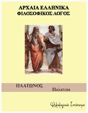 """Πλάτωνος """"Πολιτεία"""" – Λεξιλογικές ασκήσεις (Ενότητες 11-13)"""