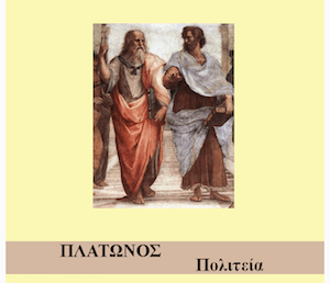 """Πλάτωνος """"Πολιτεία"""" 13 : Κριτήριο αξιολόγησης"""