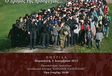 """Ημερίδα από την Κοσμητεία της Φιλοσοφικής Σχολής με θέμα """"Ο Δρόμος της Προσφυγιάς"""""""