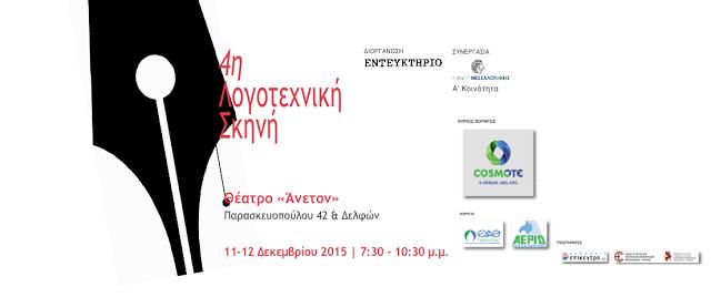 4η Λογοτεχνική Σκηνή από το περιοδικό «Εντευκτήριο» και το δήμο Θεσσαλονίκης
