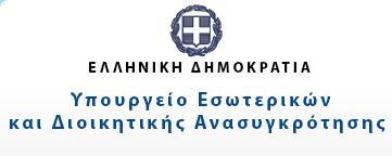 Αναστολή διορισμών και προσλήψεων στο Δημόσιο Τομέα μέχρι 31-12-2016