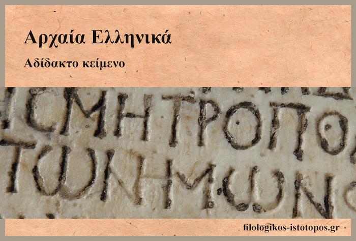 Αδίδακτο κείμενο: Λυσίου, Κατά Ἀνδοκίδου ἀσεβείας 8-11