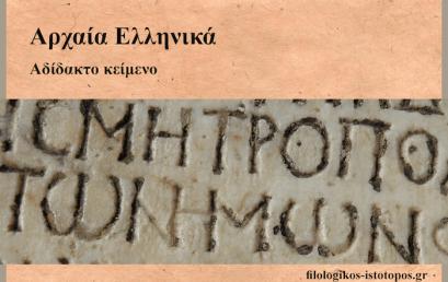 Αδίδακτο κείμενο: Ἰσοκράτους Εὐαγόρας 22-23