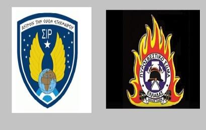 Δυο Στρατιωτικές Σχολές εκτός μηχανογραφικού και Σχολές Πυροσβεστικής μόνο για υποψηφίους με το νέο σύστημα