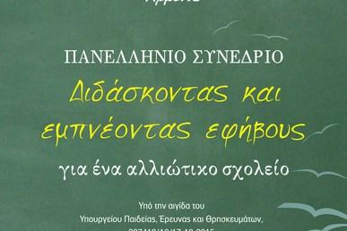Πανελλήνιο Συνέδριο: Διδάσκοντας και εμπνέοντας εφήβους – Για ένα αλλιώτικο σχολείο