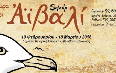 Η Κέρκυρα ταξιδεύει στο Αϊβαλί – Soloup