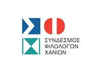 28ος Διαγωνισμός στα Αρχαία Ελληνικά Συνδέσμου Φιλολόγων Νομού Χανίων