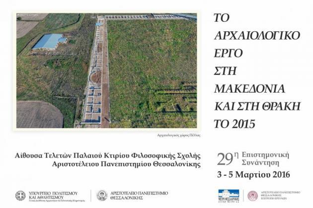 Το Aρχαιολογικό Έργο στη Μακεδονία και στη Θράκη το 2015