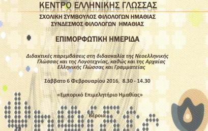 Επιμορφωτική ημερίδα: Διδακτικές παρεμβάσεις στη διδασκαλία της Νεοελληνικής Γλώσσας και της Λογοτεχνίας, καθώς και της Αρχαίας Ελληνικής Γλώσσας και Γραμματείας (6/2/16)