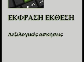 Έκφραση έκθεση: Λεξιλογικές ασκήσεις – Συμπλήρωσης κενών (αυτοβαθμολογούμενες online)