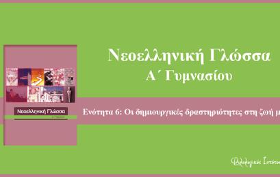 Νεοελληνική Γλώσσα Α´ Γυμνασίου: Ενότητα 6 – Οι δημιουργικές δραστηριότητες στη ζωή μου